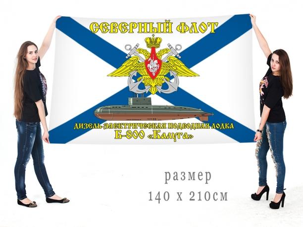 Большой флаг ДЭПЛ Б 800 Калуга Северного флота