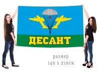 """Большой флаг """"Десант"""""""