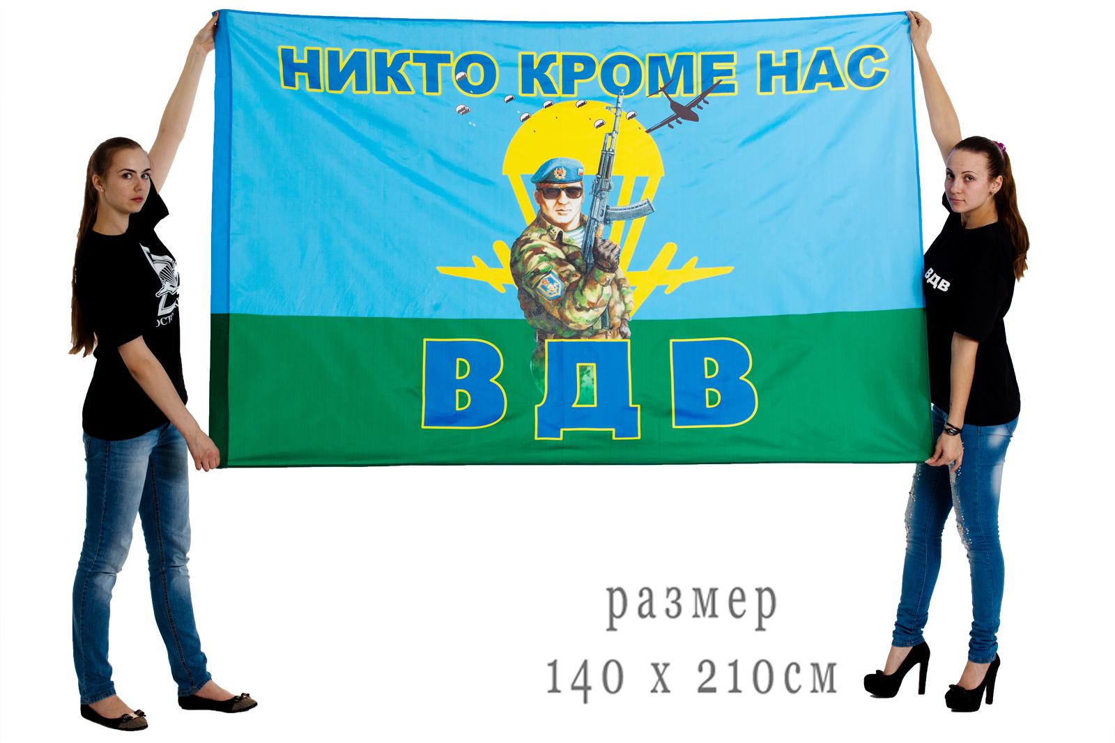Флаги воздушно-десантных войск оптом и в розницу – продажа в любых количествах