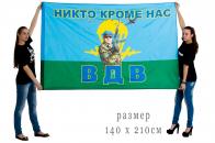 Большой флаг «Десантник ВДВ»