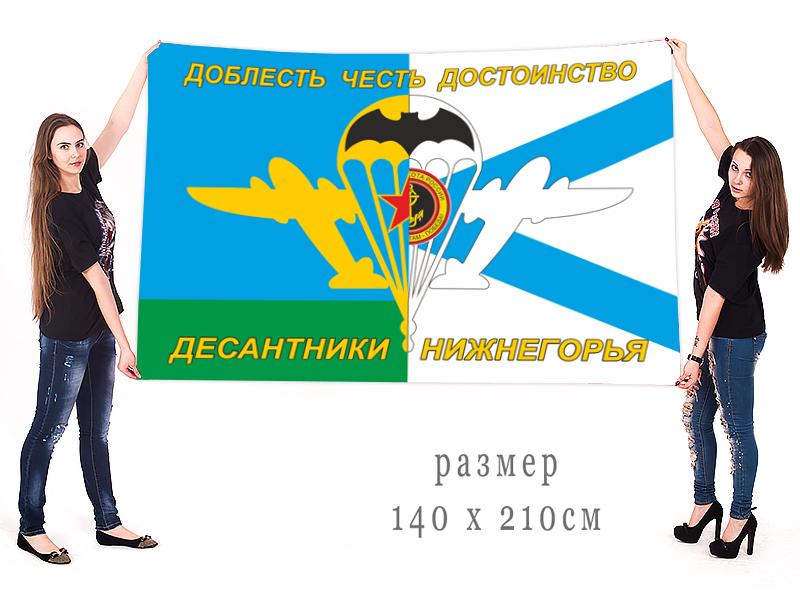 Большой флаг десантникам Нижнегорья