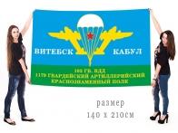 Большой флаг десантников 1179 гв. ап 103 гв. вдд «Витебск - Кабул»