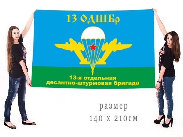 Большой флаг десантников «13 ОДШБр»