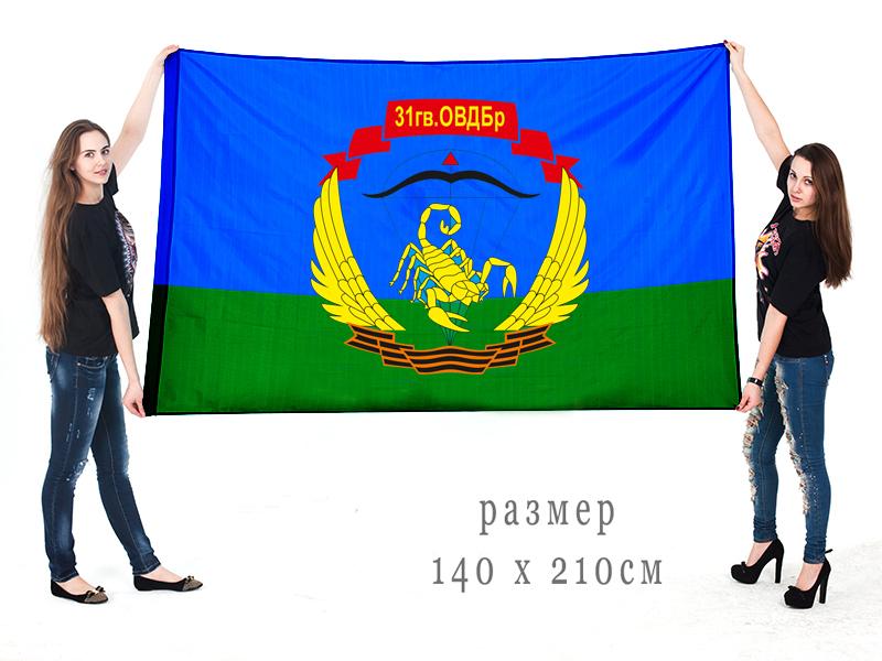 Большой флаг десантников «31 гв. ОВДБр»