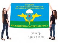 Большой флаг десантников 56 гвардейской ОДШБр «Инженерно-саперная рота»