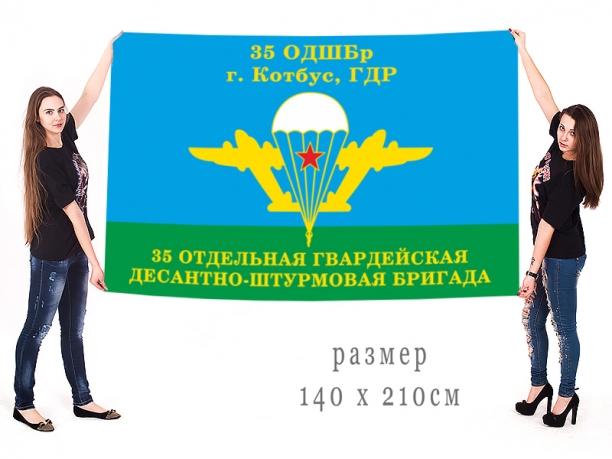 Большой флаг десантников ГСВГ «35 ОДШБр. Котбус»