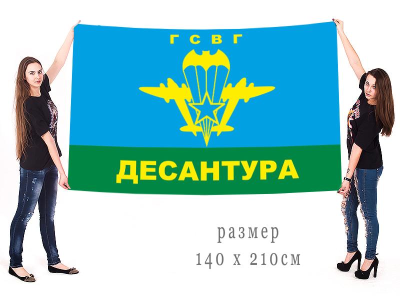 Большой флаг десантников ГСВГ