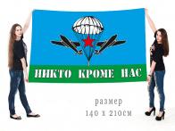 Большой флаг десантников «Никто, кроме нас»