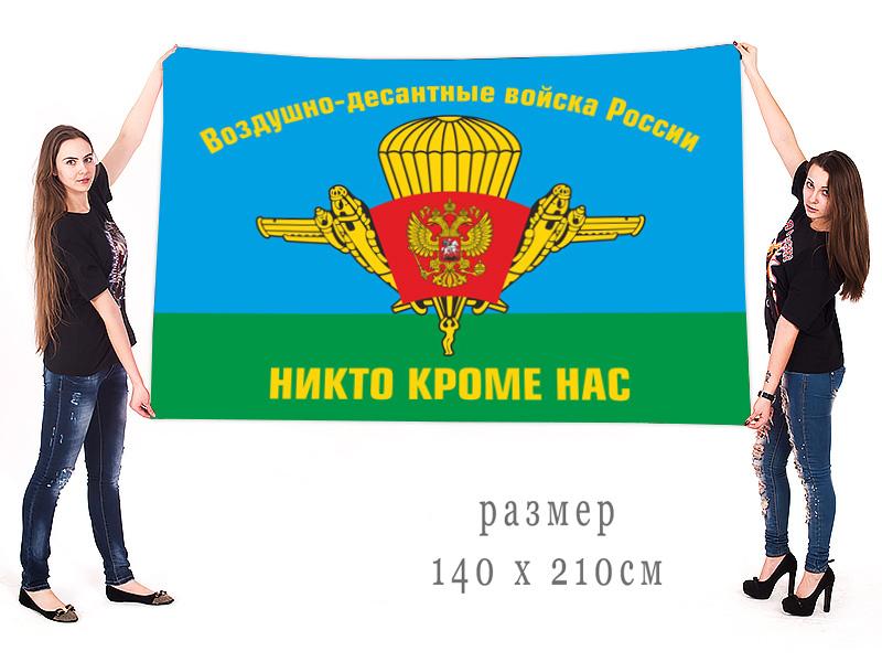 Большой флаг десантников России