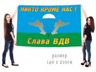 """Большой флаг десантников """"Слава ВДВ!"""""""