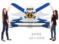 Большой флаг Десантно-штурмовой бригады Морской пехоты