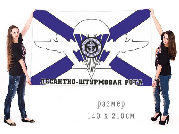 Большой флаг десантно-штурмовой роты морской пехоты