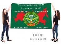 Большой флаг Десантно-штурмовых маневренных групп Пограничных войск