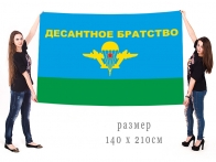 Большой флаг десантного братства ВДВ