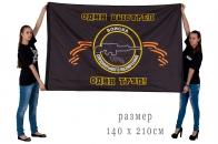 Большой флаг «Девиз снайпера»