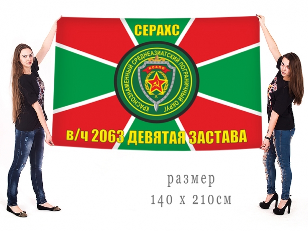 Большой флаг Девятой заставы Серахс в/ч 2063, КСАПО