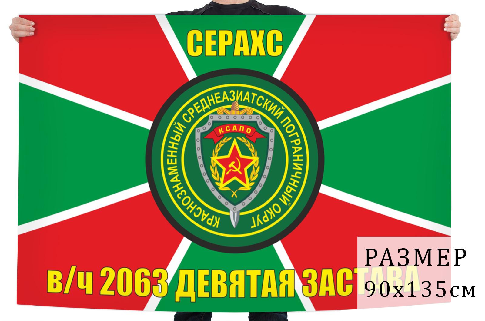 Заказать в интернете флаг 9-ой заставы Серахс, КСАПО
