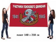 Большой флаг для парада на 75 лет Победы «Участники поискового движения»