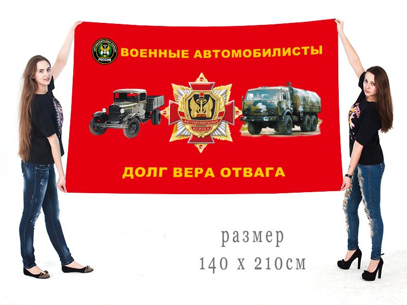 Большой флаг «Долг, вера, отвага. Автомобильные войска»
