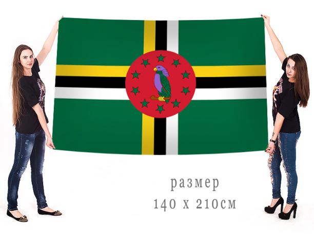 Большой флаг Доминики