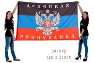 Большой флаг ДНР