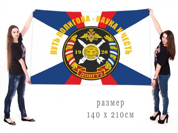 Большой флаг ДОНГУЗ