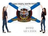 Большой флаг ДШБ 155 ОБрМП
