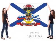 Большой флаг ДШБ 165 полка морпехов Тихоокеанского флота