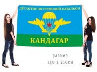 """Большой флаг ДШБ """"Кандагар"""""""