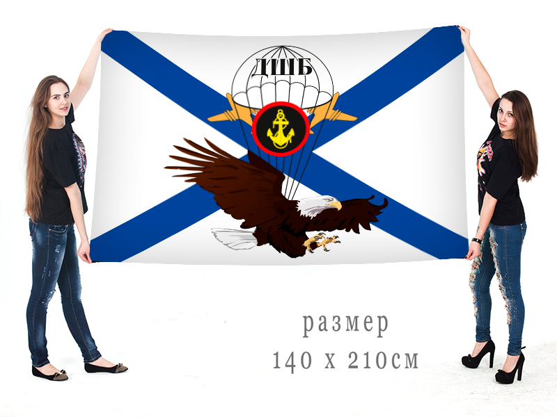 Большой флаг ДШБ морпехов