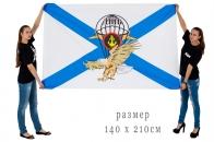 Большой флаг «ДШБ Морской пехоты»
