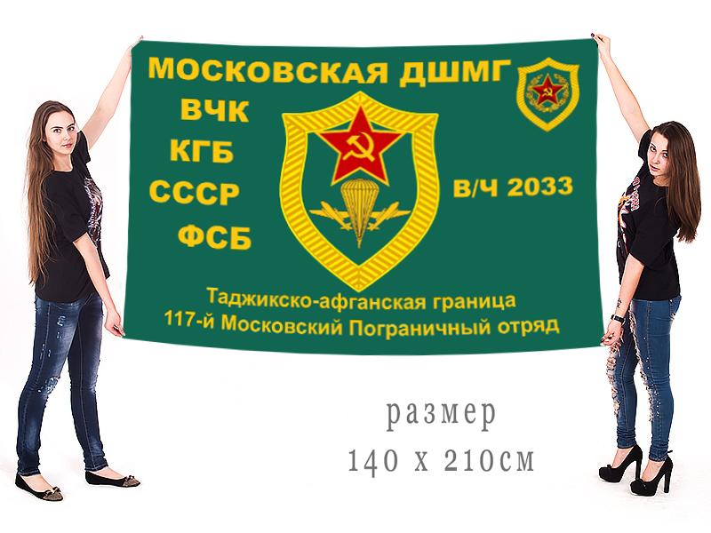 Большой флаг ДШМГ 17 Московского ПогО