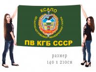 Большой флаг ДШМГ 81 Пограничного отряда ПВ КГБ СССР «Термез. 1986-1989»