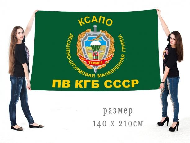 Большой флаг ДШМГ 81 погранотряда ПВ КГБ СССР