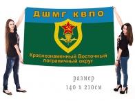 Большой флаг ДШМГ КВПО