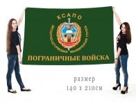 Большой флаг ДШМГ Московского погранотряда КГБ
