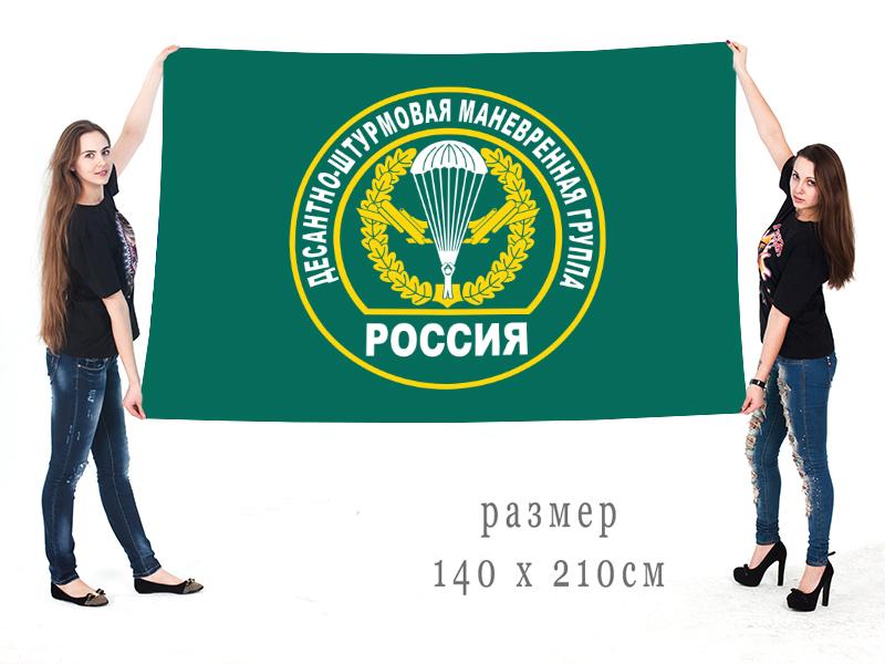 Большой флаг ДШМГ погранвойск