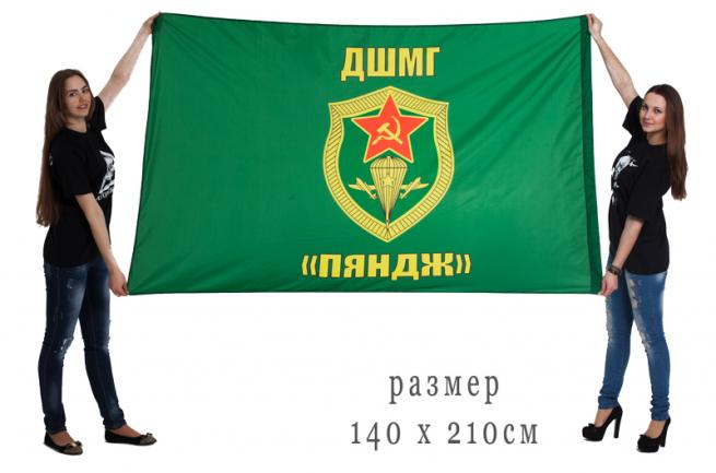Большой флаг ДШМГ «Пяндж»
