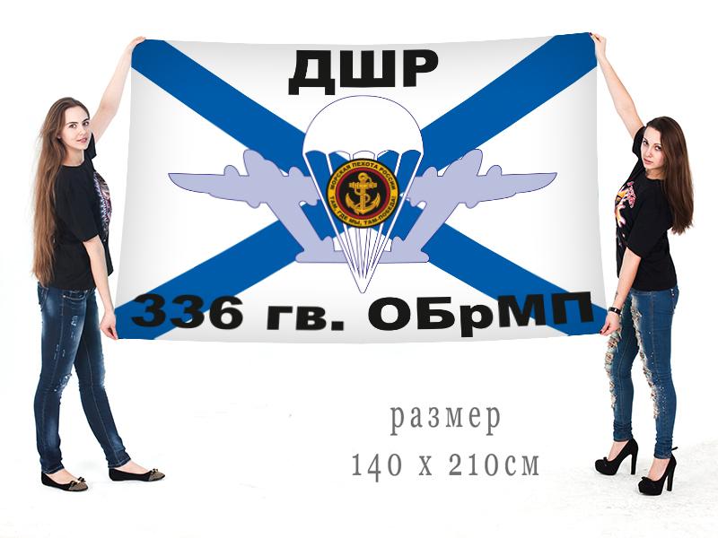 Большой флаг ДШР 336 гвардейской отдельной бригады морской пехоты