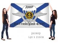 Большой флаг ДШР 336 ОБрМП