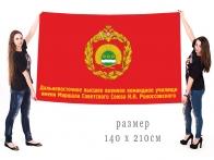 Большой флаг ДВОКУ имени Маршала Советского Союза К.К. Рокоссовского