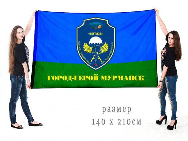 "Большой флаг ДВПК ""Витязь"" Мурманск"