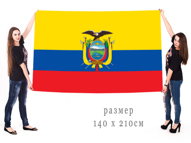 Большой флаг Эквадора
