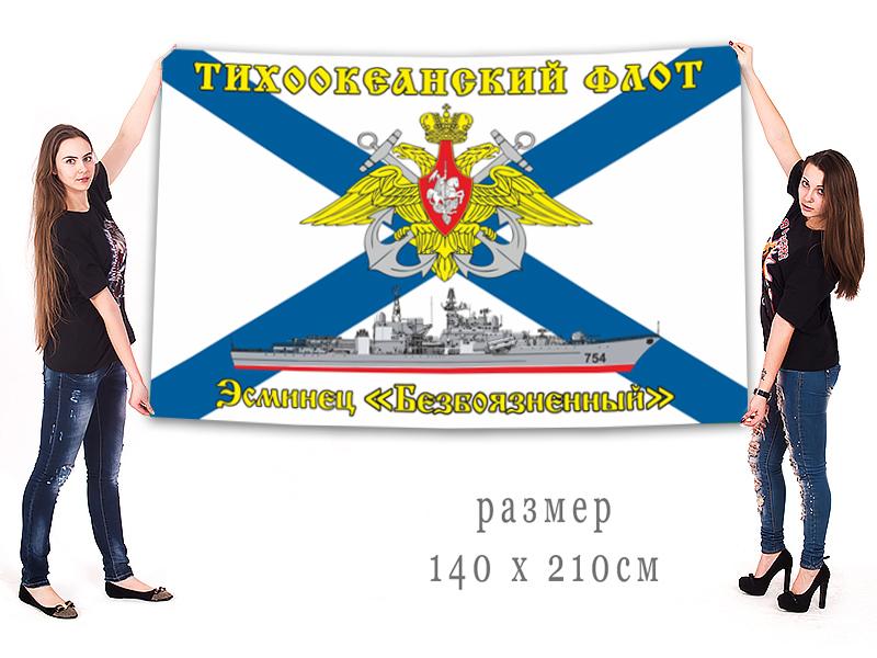 """Большой флаг ЭМ """"Безбоязненный"""" Тихоокеанского флота"""