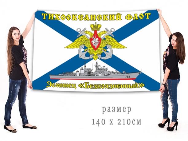 Большой флаг ЭМ Безбоязненный Тихоокеанского флота
