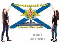 Большой флаг ЭМ Быстрый