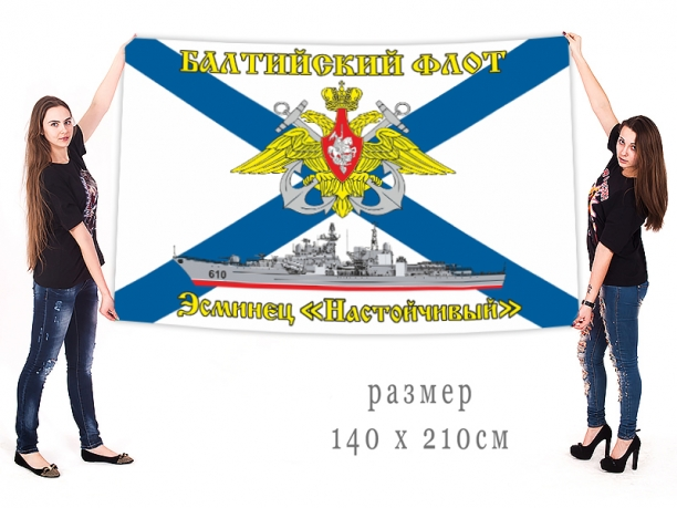 Флаг ЭМ «Настойчивый»,