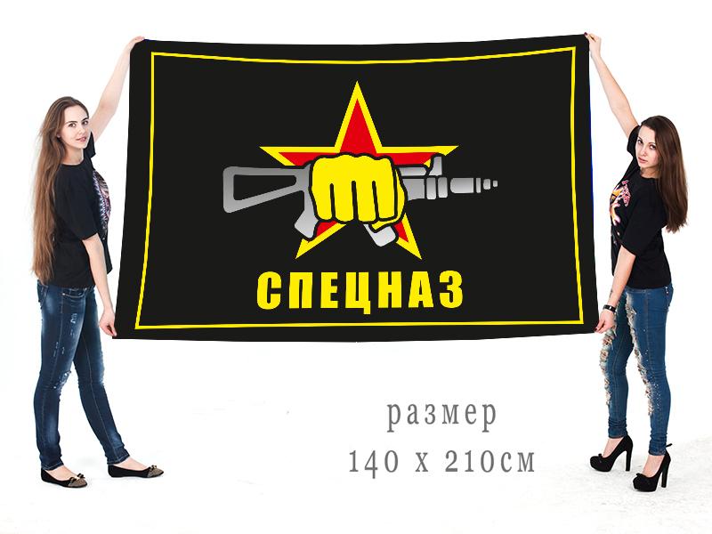 Большой флаг эмблема спецназа Росгвардии