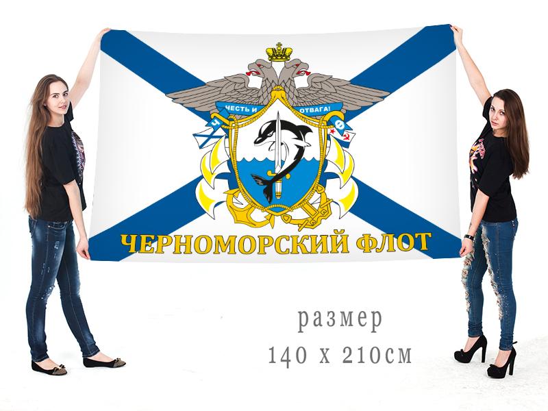 Большой флаг «Черноморский Флот» - цена производителя
