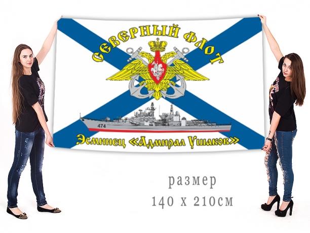 Большой флаг эсминца Адмирал Ушаков Северного флота